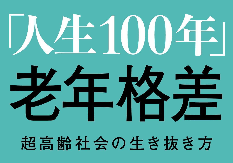 「人生100年」老年格差