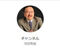 YouTube 和田秀樹 チャンネル更新