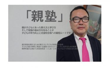 「和田秀樹の親塾」開校