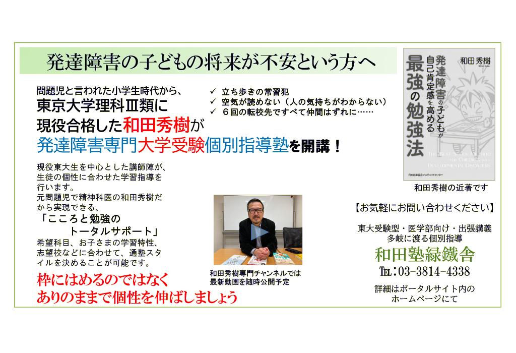 和田秀樹が発達障害専門指導塾を開講