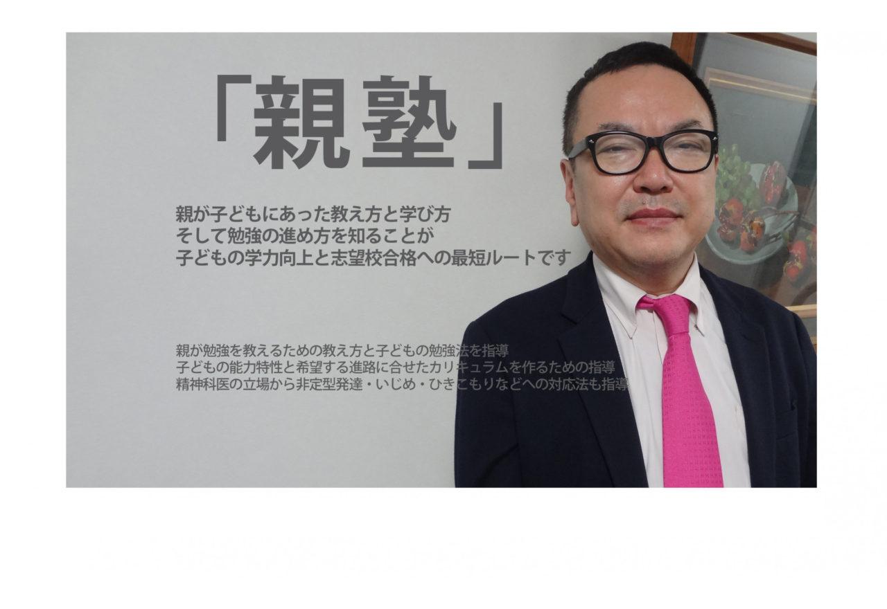 和田秀樹の親塾
